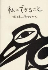 本の表紙画像「私にできること」~ハチドリの物語