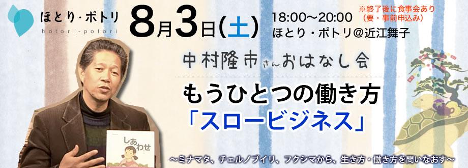 中村隆市さんお話し会バナー画像「もう一つの働き方 『スロービジネス』 」@ほとり・ポトリ