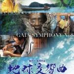 2016年5月1日(日) 地球交響曲(ガイアシンフォニー)第八番上映会 in ほとり・ポトリ