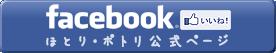 ほとり・ポトリ Facebook 公式ページへのリンク