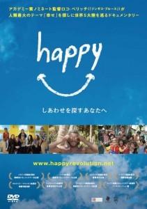 映画「happy -しあわせを探すあなたへ」