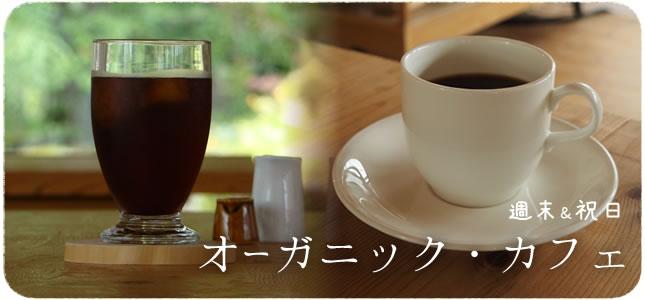 オーガニック・カフェ ほとり・ポトリ @近江舞子