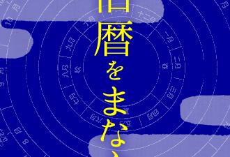 2017年1月9日(月・祝) 「旧暦をまなぶ」勉強会