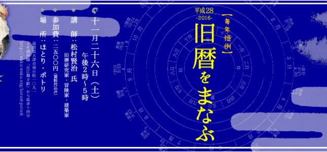 2016年11月26日(土) 「旧暦をまなぶ」勉強会
