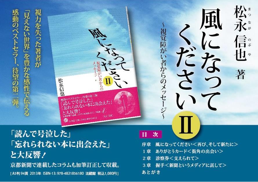 松永信也さん著書『風になってください2』チラシ(表)