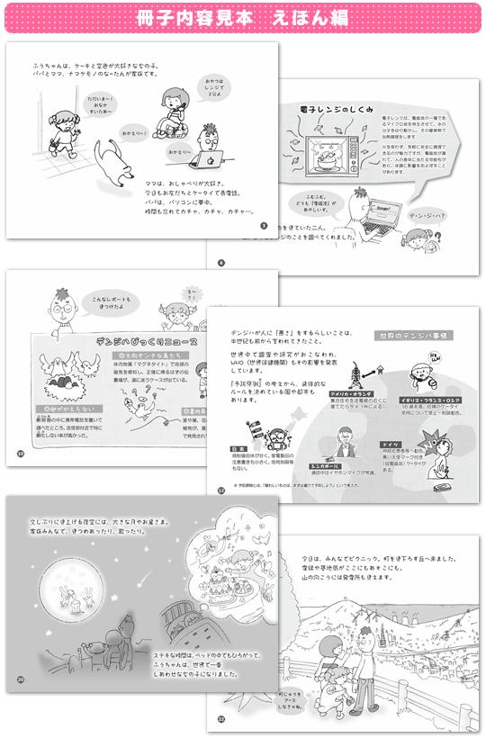 冊子の画像:『デンジハ? 電磁波~身近な「ヒバク」とその対策』 冊子内容見本 解説編 中身サンプルページ