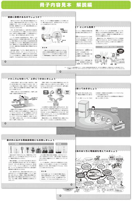 冊子の画像:『デンジハ? 電磁波~身近な「ヒバク」とその対策』 冊子内容見本 えほん編 中身サンプルページ