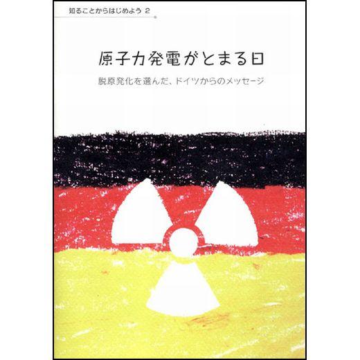 冊子表紙画像『知ることからはじめよう2 原子力発電がとまる日』