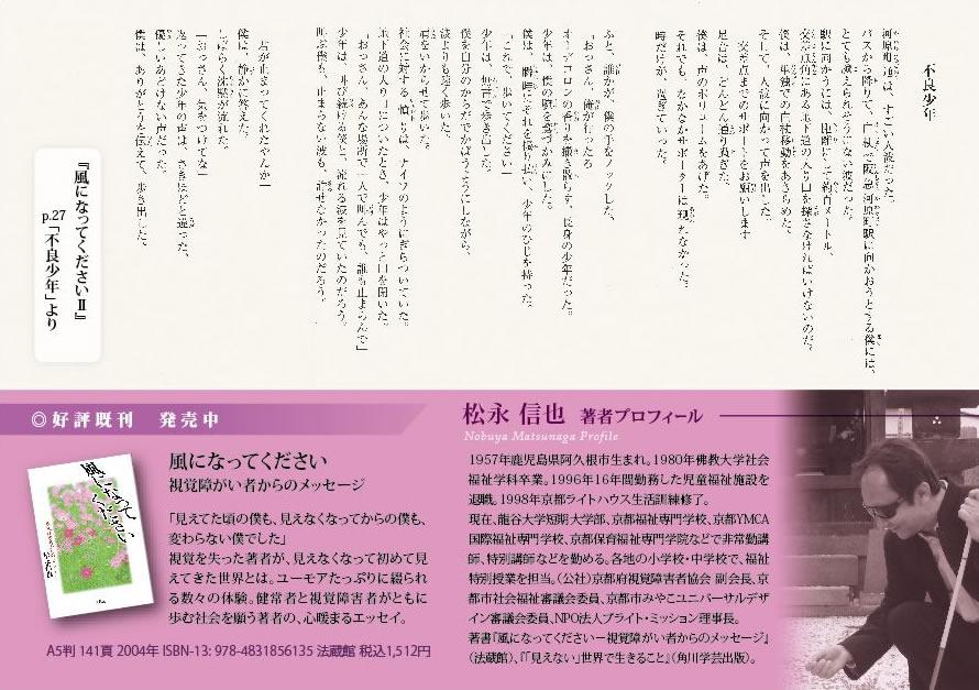 松永信也さん著書『風になってください2』チラシ(裏)