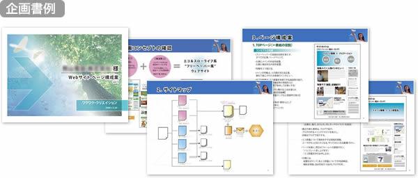 サンプル画像:企画書デザイン例
