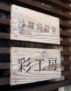 看板作成(手掘りと焼き文字)