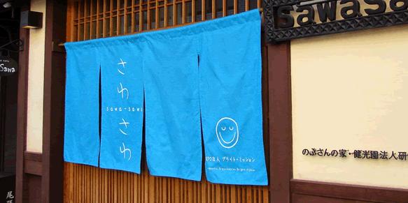 サンプル画像:のれん作成(町家カフェ)