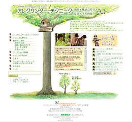 アレクサンダー・テクニーク湘南・鵠沼スタジオ/文京・千石教室