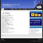 松永信也ホームページ 「見えない世界」を伝えたい。画面キャプチャ画像