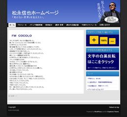 松永信也ホームページ 「見えない世界」を伝えたい。