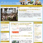スロービジネスクール公式サイト