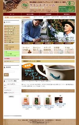 フェアトレード・森林農法・有機コーヒー販売のウインドファーム