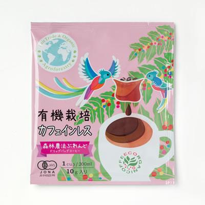 有機栽培カフェインレス森林農法ぶれんどドリップバッグコーヒー 10g