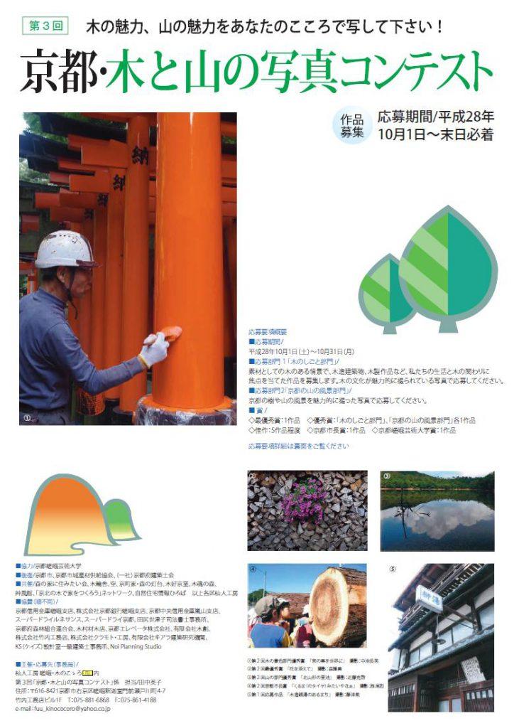 チラシ画像 第3回京都・木と山の写真コンテスト