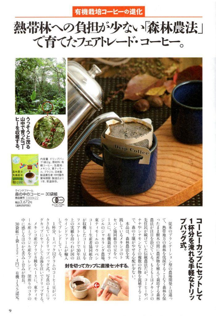 カタログハウス「ダーウィン」2016年3号(通販生活 特別編集)p.9