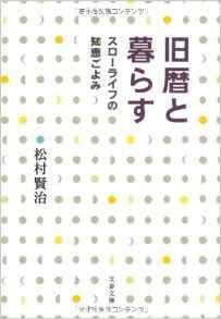 松村賢治 著 『旧暦と暮らす―スローライフの知恵ごよみ』