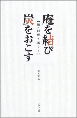 松村賢治 著 『旧暦と暮らす―スローライフの知恵ごよみ』 文藝春秋 (2010/10/8) ISBN-10: 4167801035 ISBN-13: 978-4167801038 http://amzn.to/2j6v0fR
