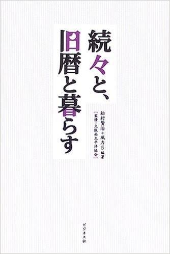 松村賢治著 『続々と、旧暦と暮らす』