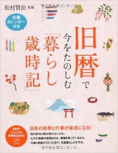 松村賢治著 『旧暦で今をたのしむ「暮らし歳時記」』 (PHPビジュアル実用BOOKS)