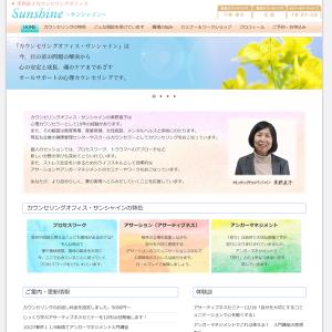 美野直子の「カウンセリング・サンシャイン」