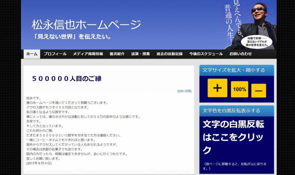 松永信也さんウェブサイト投稿「50万人目のご縁」の画面キャプチャ画像