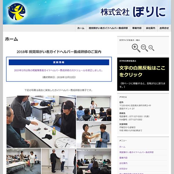 株式会社ぽりに様 ウェブサイトのキャプチャ画像