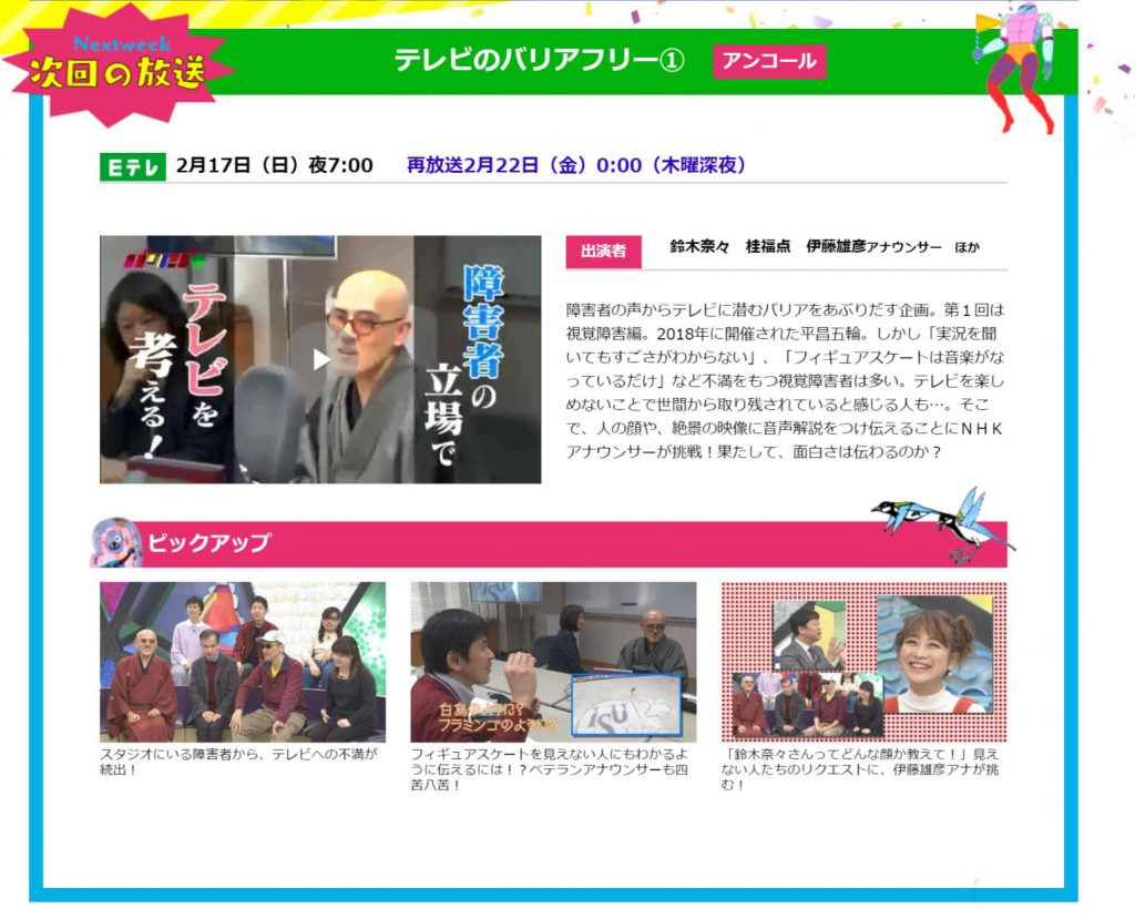 NHK「バリバラ」次回の放送 紹介画面
