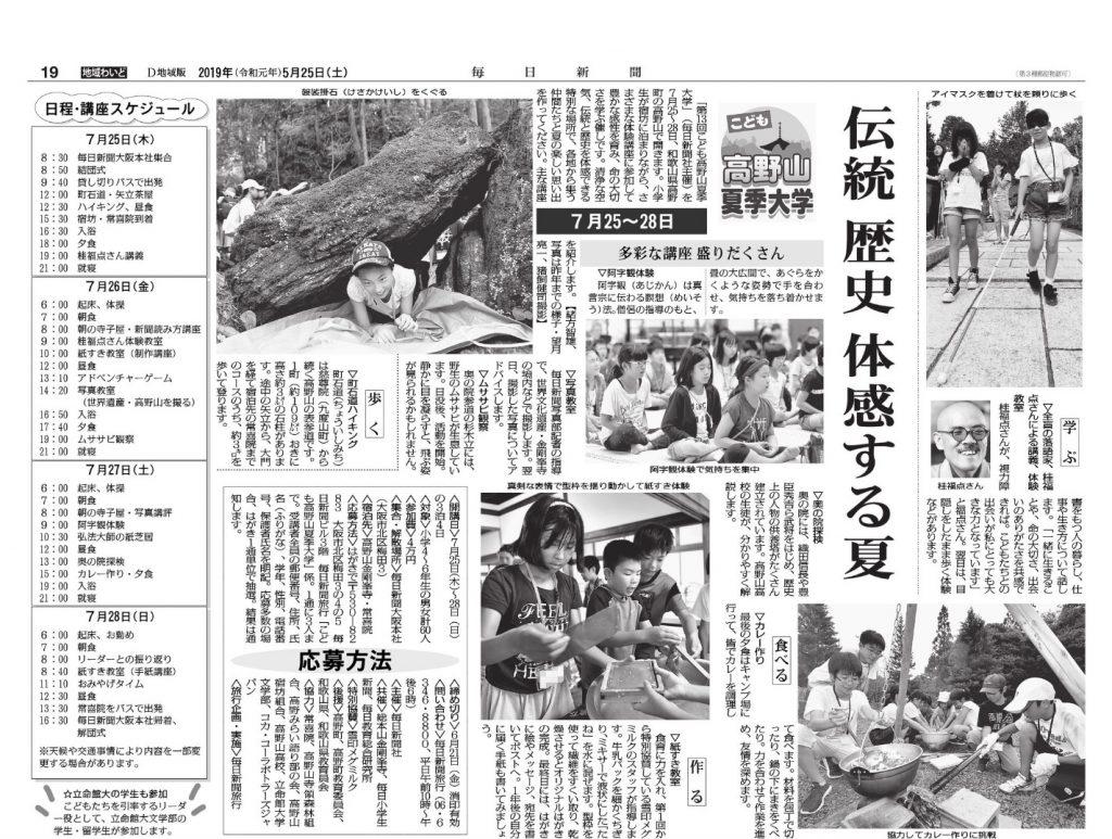 新聞記事の画像 毎日新聞社主催「こども高野山夏季大学」
