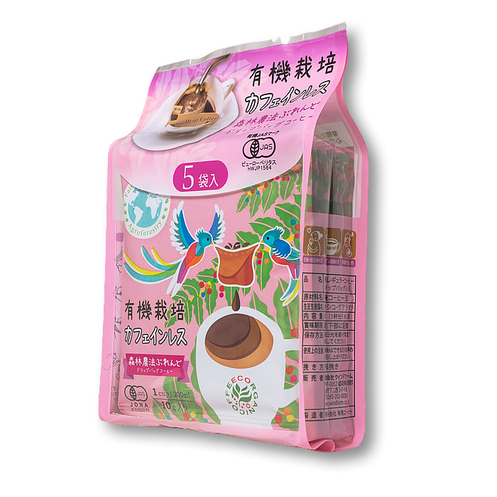 ドリップバッグ5袋 カフェインレス森林農法