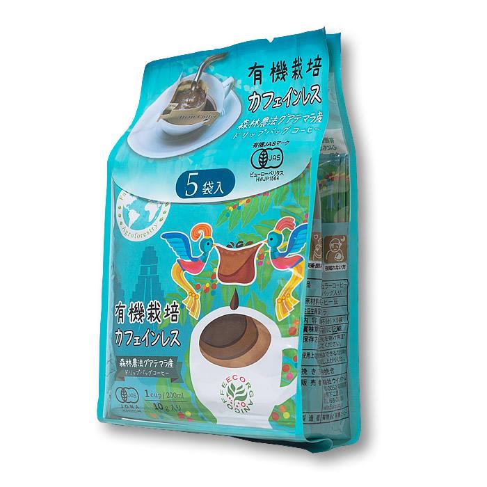 ドリップバッグ5袋 カフェインレス森林農法グアテマラブレンド