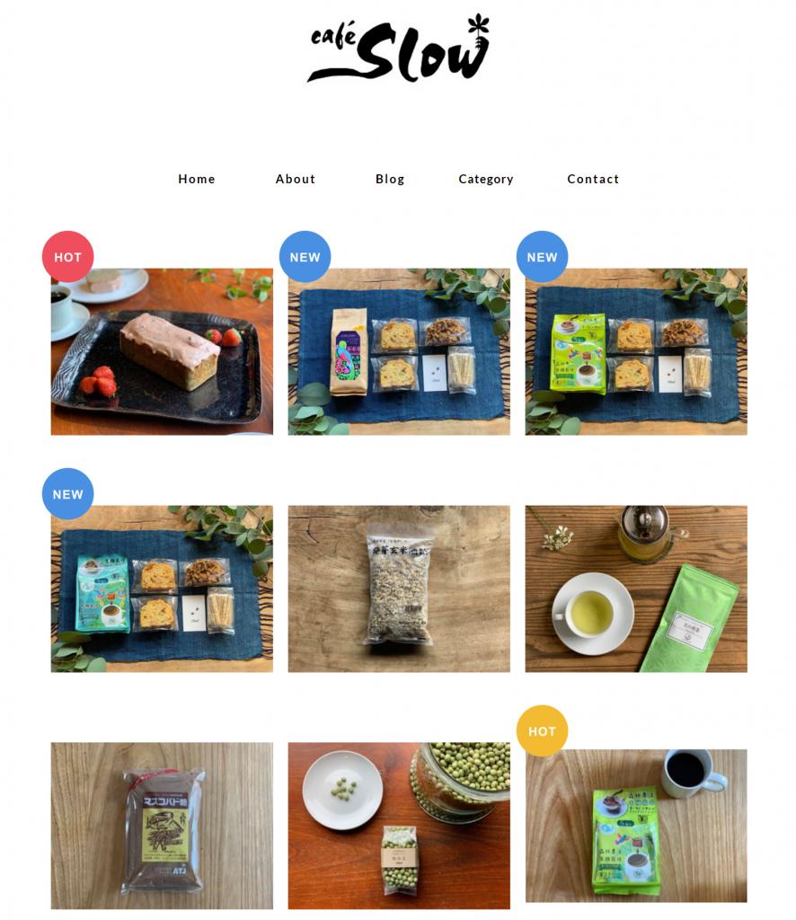 カフェスローのウェブショップのギフト商品の数々